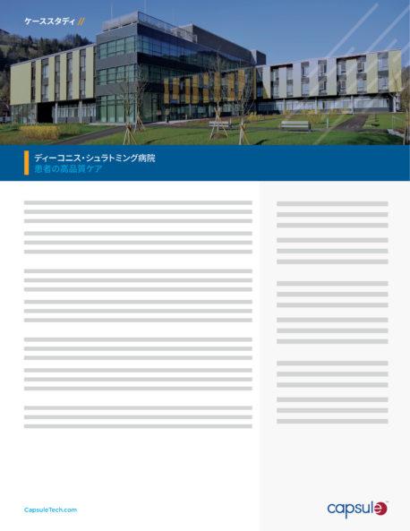 CaseStudy-Schladming-JP