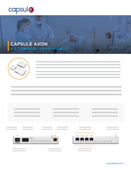 ProductBrief-Axon-JP