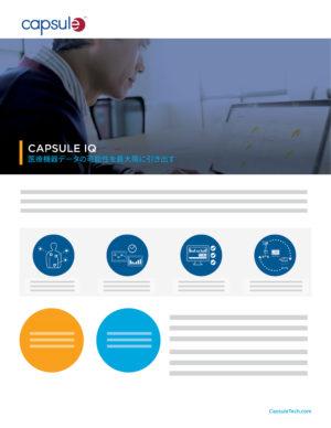 ProductBrief-CapsuleIQ-JP