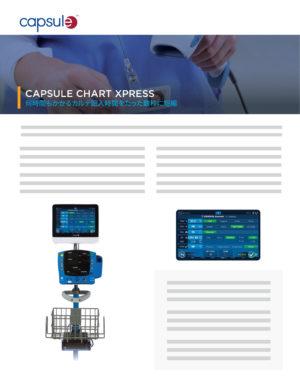 ProductBrief-ChartXpress-JP