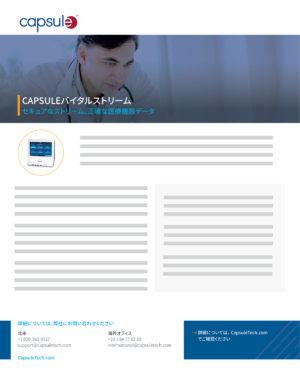 ProductBrief-VitalsStream-JP